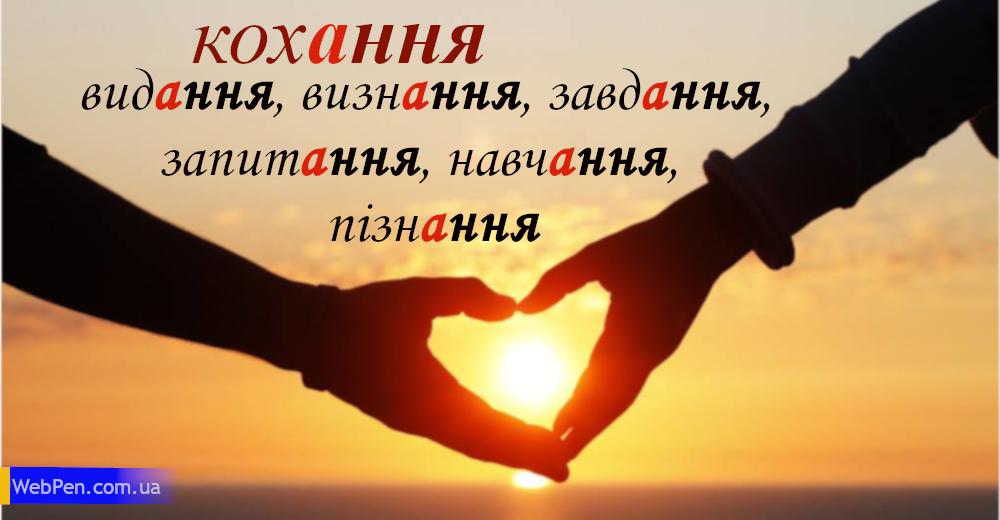 кохання, наголос